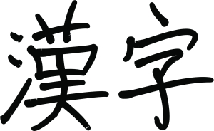 huruf kanji
